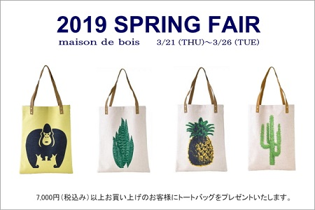 springfair_banner.jpg
