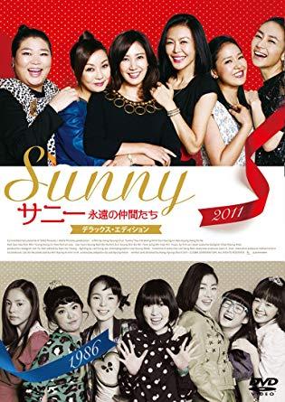 韓国映画「サニー 永遠の仲間たち」
