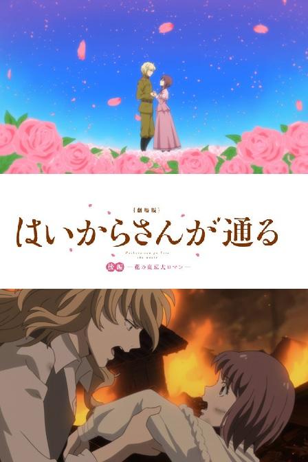 「劇場版 はいからさんが通る 後編 花の東京大ロマン」