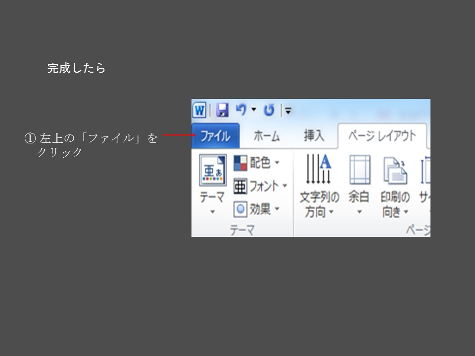 ファイルクリック