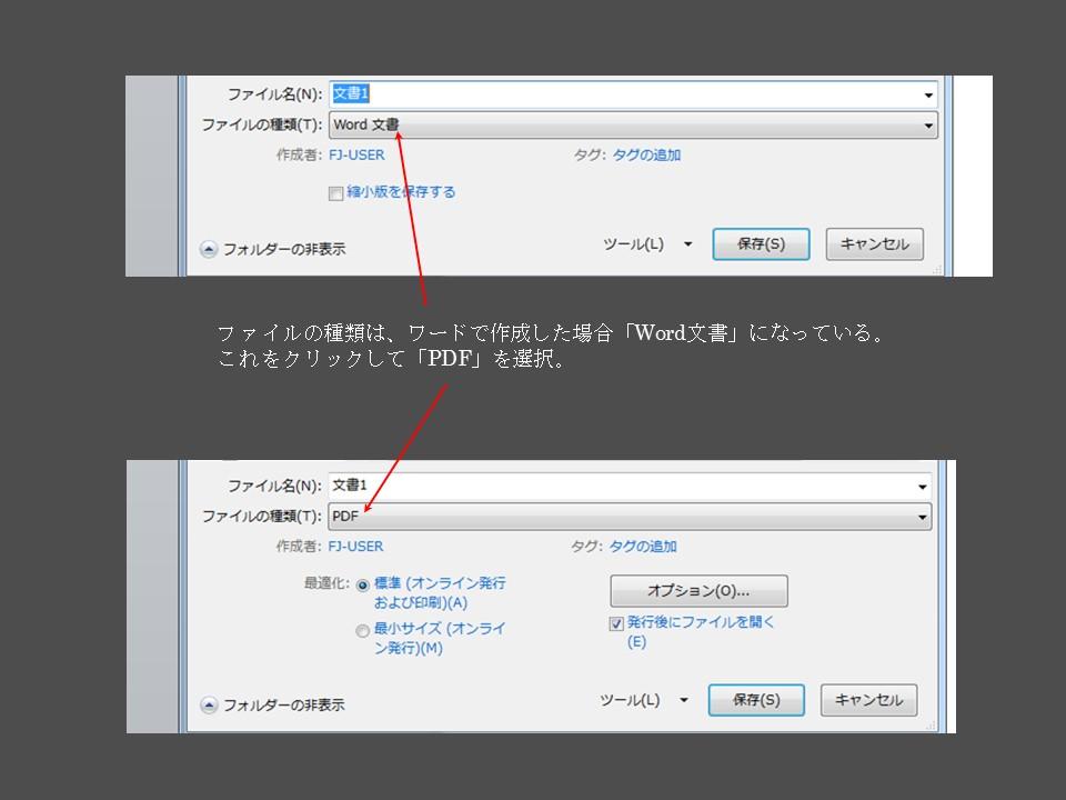 ファイルの種類選択