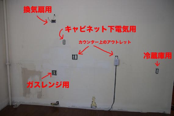 キッチン電気工事