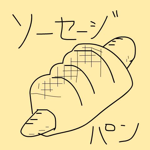 編集日記お義父さんのソーセージパン