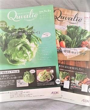 Quvalie_Catalog.jpg