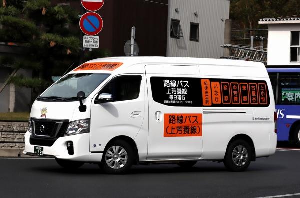 和歌山200あ・289