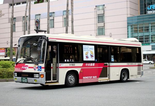 徳島230あ1603