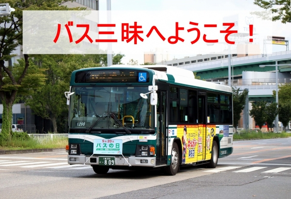 s-Mie809F 1298 9・20 BusDay IMG_2498