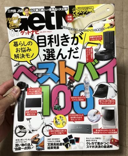 2019_0524koto04.jpg