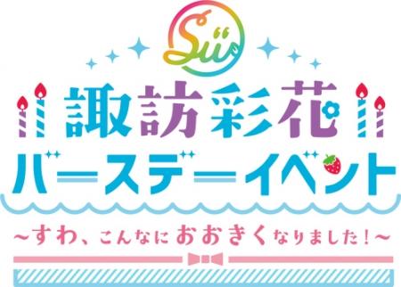 2019_0527suwa.jpg