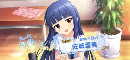 2019_0926yukimi03.jpg
