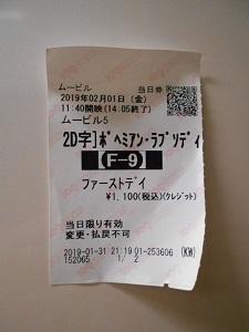 ぽっかり6