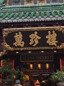 中華街 5
