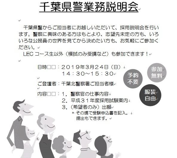 ブログ用千葉県警業務説明会