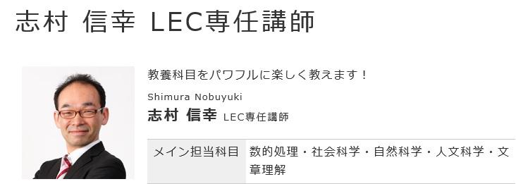 ブログ記事用 志村講師1