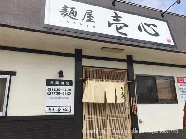 201905Issin_Ryugasaki-8.jpg
