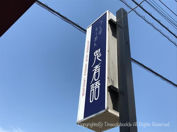 201905onimonogatari_Tsukuba-1.jpg
