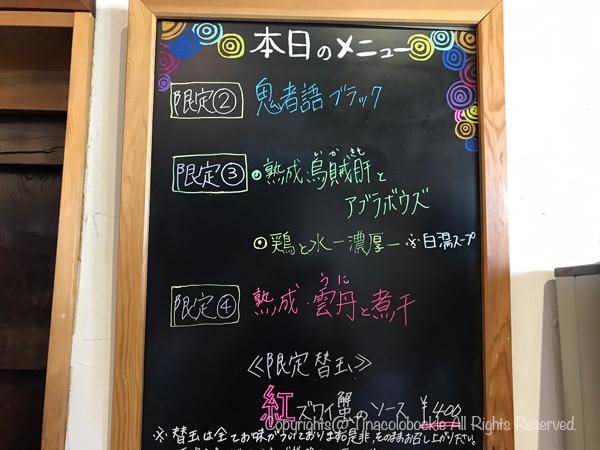 201905onimonogatari_Tsukuba-7.jpg