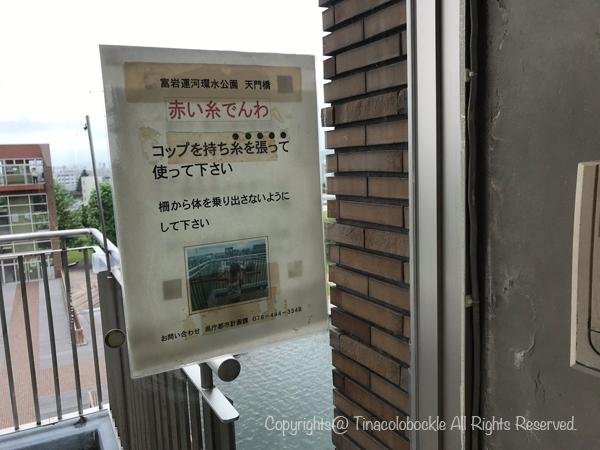 201907Kansui_park_Toyama-2.jpg