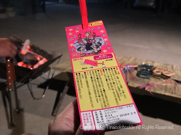 201908Yakitori2019-12.jpg