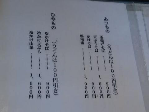 百藝おぶせ・H29 11 メニュー4