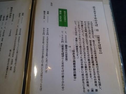 百藝おぶせ・H29 11 メニュー3