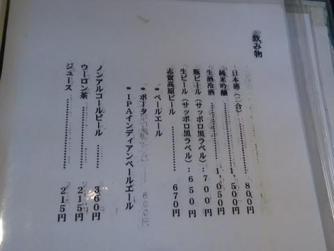 百藝おぶせ・H29 11 メニュー6