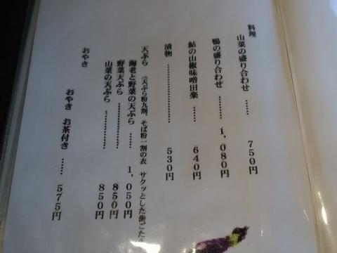 百藝おぶせ・H29 11 メニュー5