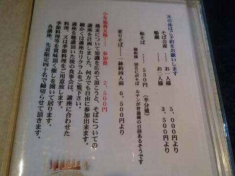 百藝おぶせ・H29 11 メニュー7