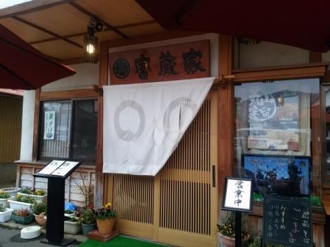 富蔵家・H29 11 店