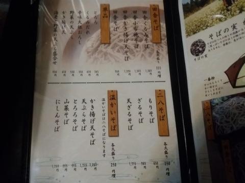 富蔵家・H29 11 メニュー1