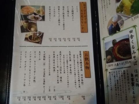 富蔵家・H29 11 メニュー5