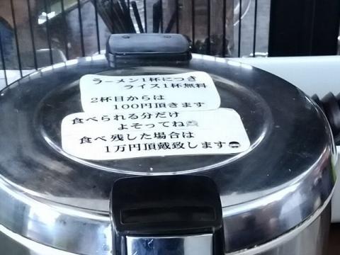 みずさわ吉田店・H30 3 ライス3