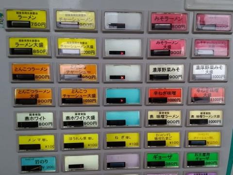みずさわ吉田店・H30 3 メニュー1