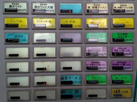 みずさわ吉田店・H30 3 メニュー2