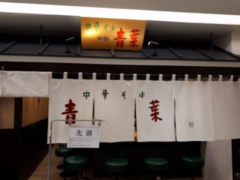 青葉 錦糸町店・H29 4 店
