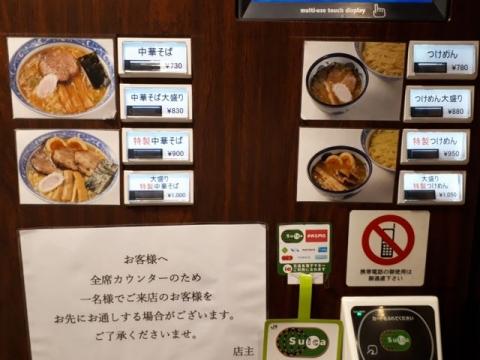 青葉 錦糸町店・H29 4 メニュー