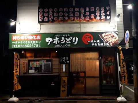 アホうどり・R1 6 店