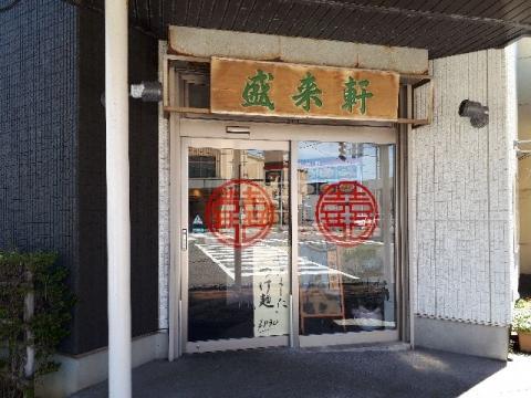 盛来軒・H30 7 店