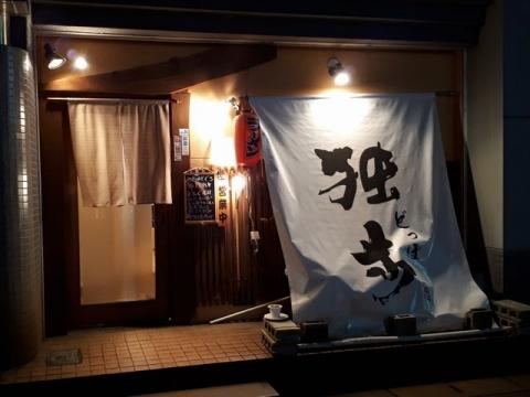 どっぽ(独歩)・H30 6 店