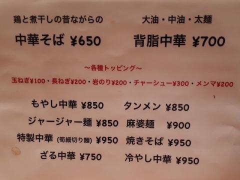 どっぽ(独歩)・H30 6 メニュー1