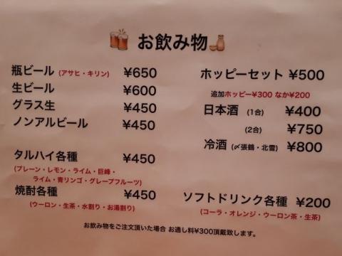 どっぽ(独歩)・H30 6 メニュー2