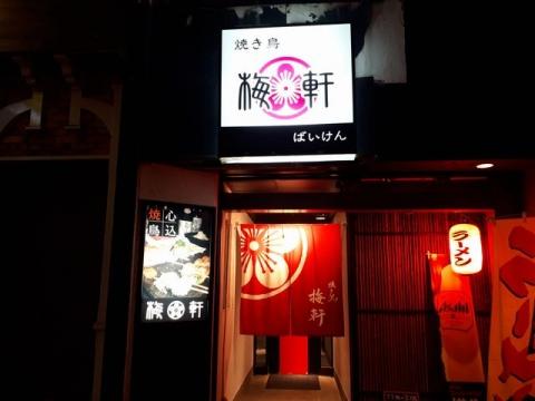 梅軒・R1・6 店