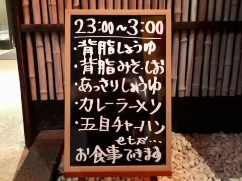 梅軒・R1・6 メニュー1