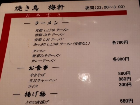 梅軒・R1・6 メニュー2
