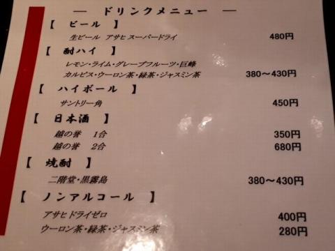 梅軒・R1・6 メニュー4