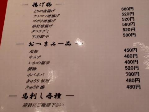 梅軒・R1・6 メニュー3