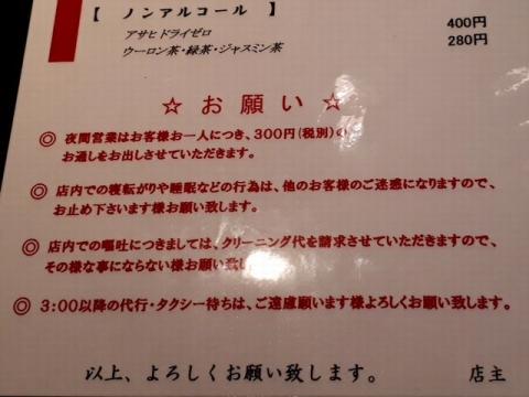 梅軒・R1・6 メニュー5