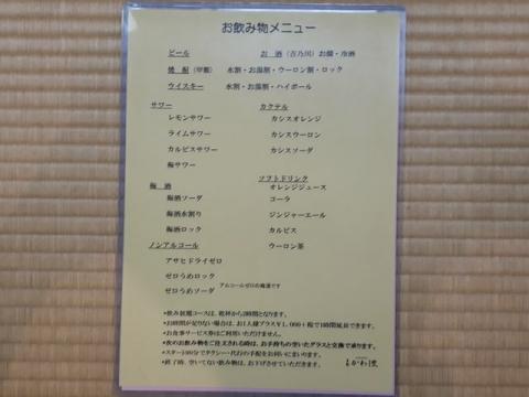 かわ波・H30・7 メニュー