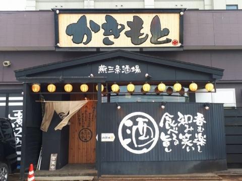 かきもと・H30 7 店