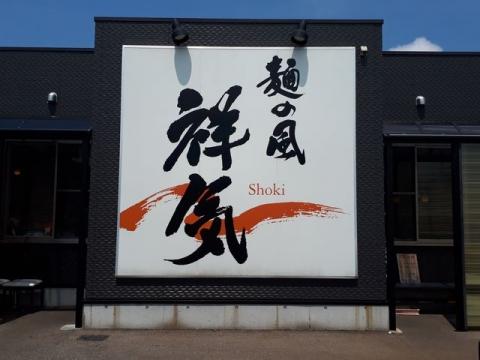 祥気・R1・8 店